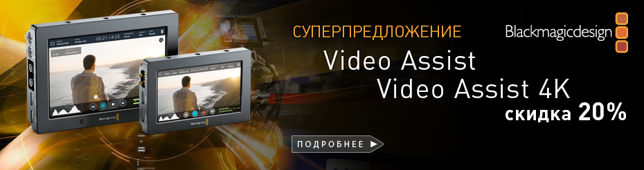 АКЦИЯ. «Рекордеры Blackmagic Video Assist и Video Assist 4K со скидкой 20%!»