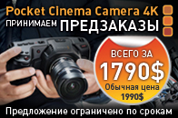 Blackmagic Pocket Cinema Camera 4K по предзаказу