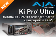 Новый 4K/UltraHD/2K/HD рекордер AJA Ki Pro Ultra с 4,8″ HD LCD-монитором