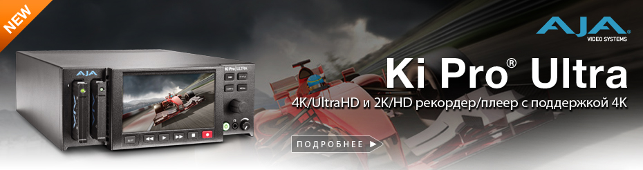 Новый 4K/UltraHD/2K/HD рекордер AJA Ki Pro Ultra