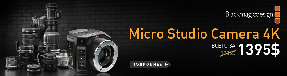Акция Blackmagic Micro Studio Camera 4K по спец цене 1395$